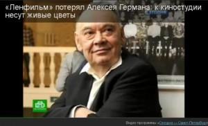 Алексей Герман