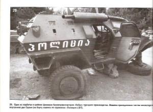 Грузинская бронемашина