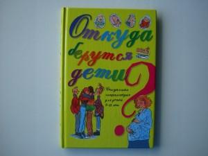 Книга секспросвета