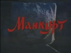 Манкурт