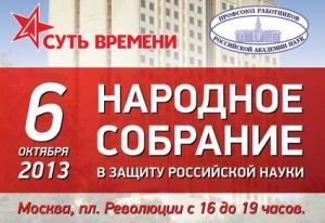 Митинг в защиту РАН