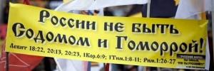 России не быть Содомом и Гоморрой_