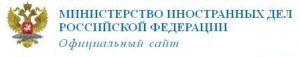 Сайт МИД РФ