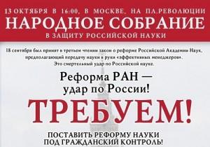 Собрание РАН
