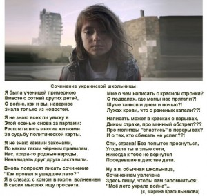Сочинение украинской школьницы 1