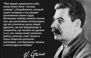 Сталин - свобода