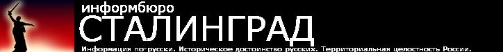 Информбюро СТАЛИНГРАД