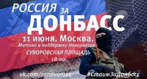 Стоим за Донбасс
