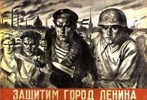 Защитим город Ленина