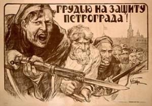 все на защиту Петрограда